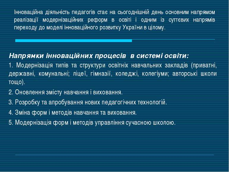 Напрямки інноваційних процесів в системі освіти: 1. Модернізація типів та стр...