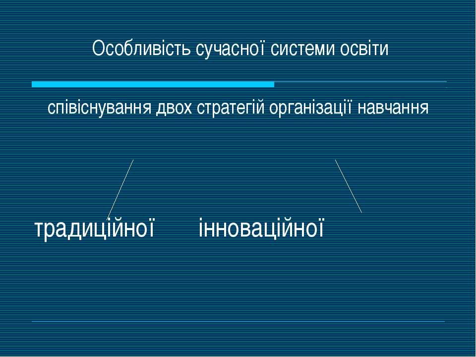 Особливість сучасної системи освіти співіснування двох стратегій організації ...