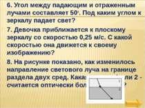 6. Угол между падающим и отраженным лучами составляет 50о. Под каким углом к ...