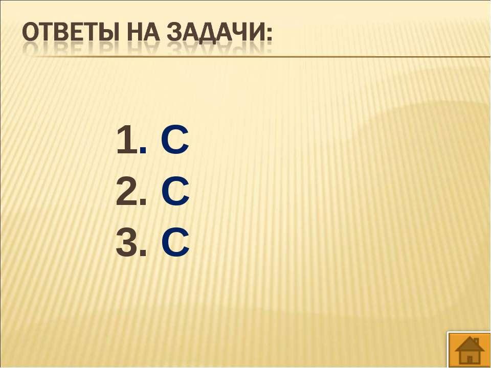 1. С 2. С 3. С
