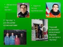 Каденюк Леонід Костянтинович Маленченко Юрій Іванович Перший космонавт незале...