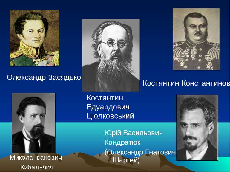 Олександр Засядько Костянтин Константинов Микола Іванович Кибальчич Костянтин...