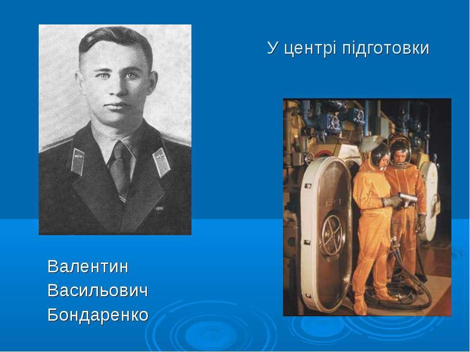 У центрі підготовки Валентин Васильович Бондаренко