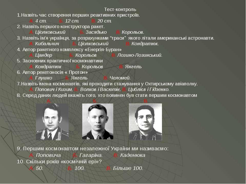9. Першим космонавтом незалежної України ми називаємо: А. Поповича Б. Гагарін...