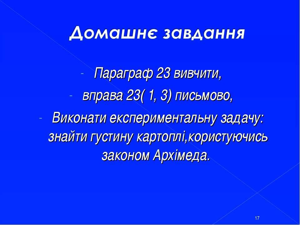 Параграф 23 вивчити, вправа 23( 1, 3) письмово, Виконати експериментальну зад...