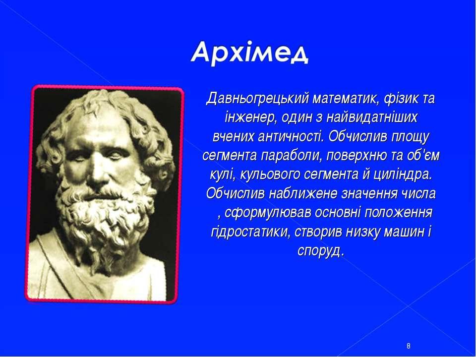 Давньогрецький математик, фізик та інженер, один з найвидатніших вчених антич...
