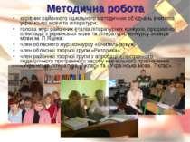 Методична робота керівник районного і шкільного методичних об'єднань вчителів...