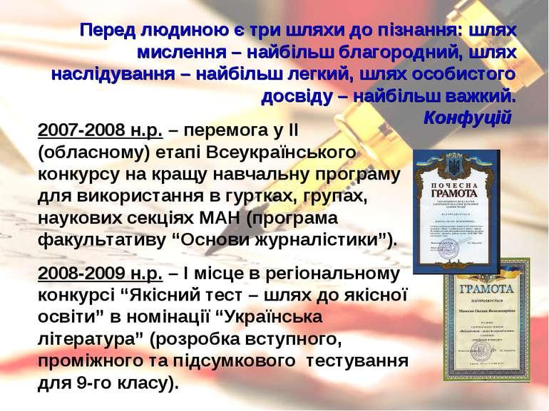 Перед людиною є три шляхи до пізнання: шлях мислення – найбільш благородний, ...
