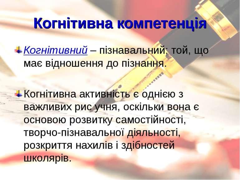 Когнітивна компетенція Когнітивний – пізнавальний; той, що має відношення до ...