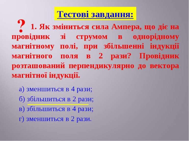 а) зменшиться в 4 рази; б) збільшиться в 2 рази; в) збільшиться в 4 рази; г) ...