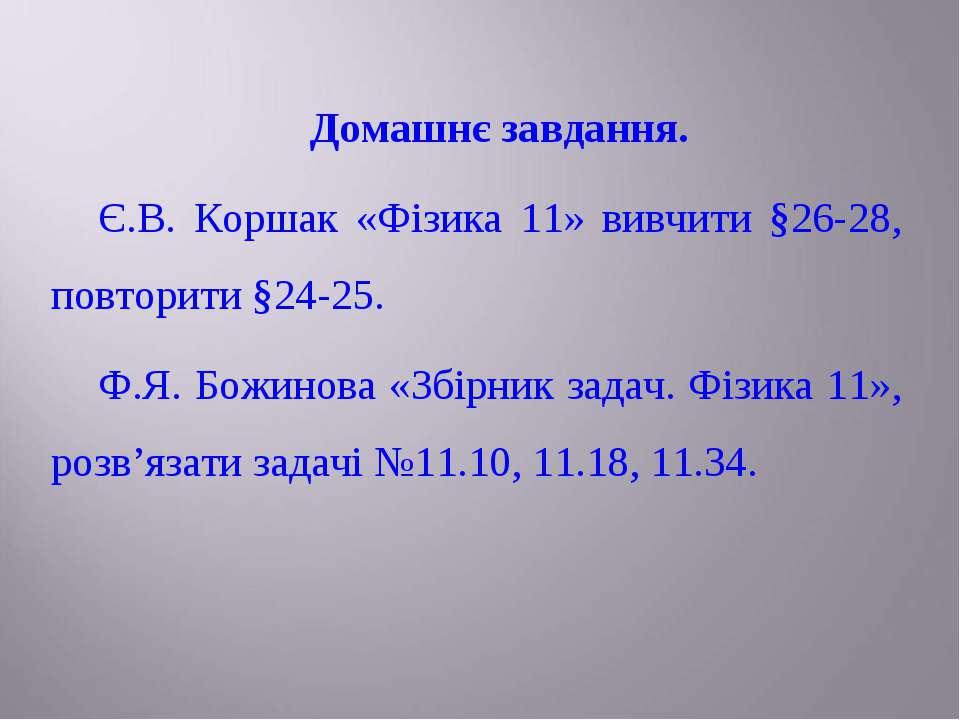 Домашнє завдання. Є.В. Коршак «Фізика 11» вивчити §26-28, повторити §24-25. Ф...