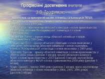 Професійні досягнення вчителя З.В. Трофимової Переможці та призери обласних о...