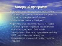 Авторські програми: Програма елективного курсу на 70 годин «Основи бізнес-мен...