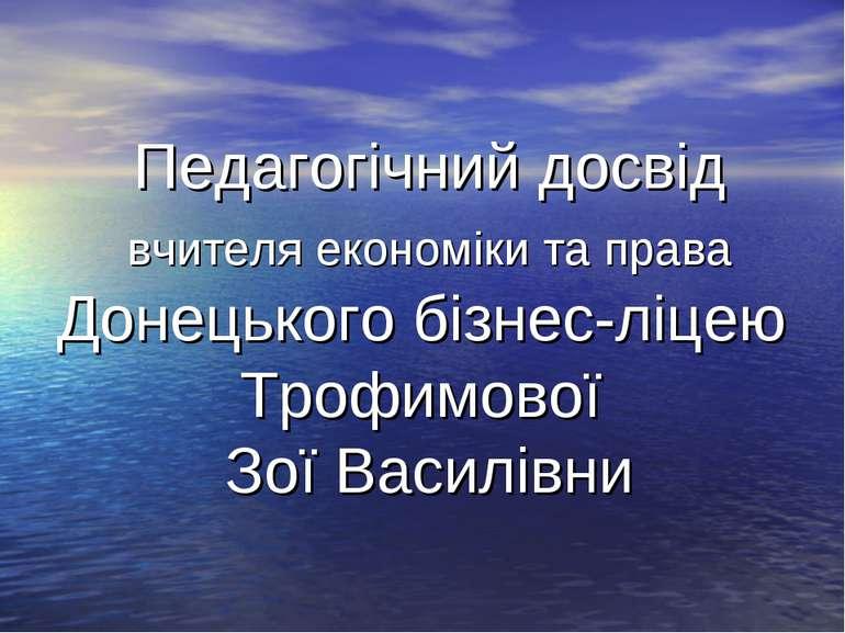 Педагогічний досвід вчителя економіки та права Донецького бізнес-ліцею Трофим...