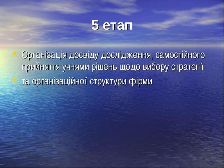 5 етап Організація досвіду дослідження, самостійного прийняття учнями рішень ...