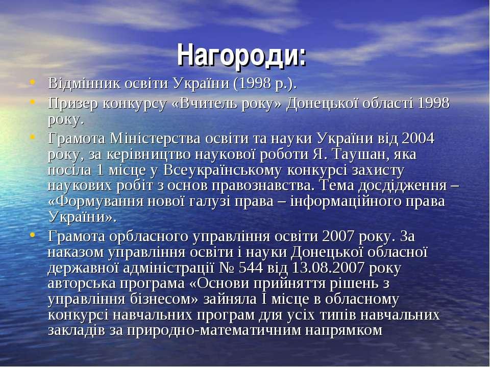 Нагороди: Відмінник освіти України (1998 р.). Призер конкурсу «Вчитель року» ...