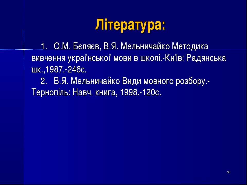 Література: 1. О.М. Бєляєв, В.Я. Мельничайко Методика вивчення української мо...