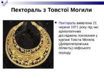 Пектораль з Товстої Могили Пектораль виявлена 21 червня 1971 року під час арх...