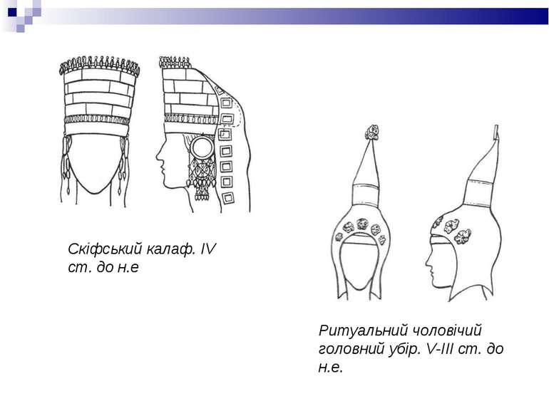Скіфський калаф. IV ст. до н.е Ритуальний чоловічий головний убір. V-III ст. ...