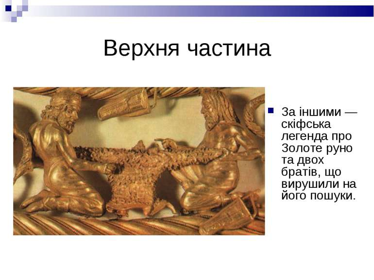 Верхня частина За іншими— скіфська легенда про Золоте руно та двох братів, щ...