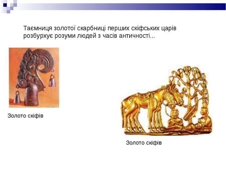 Таємниця золотої скарбниці перших скіфських царів розбурхує розуми людей з ча...