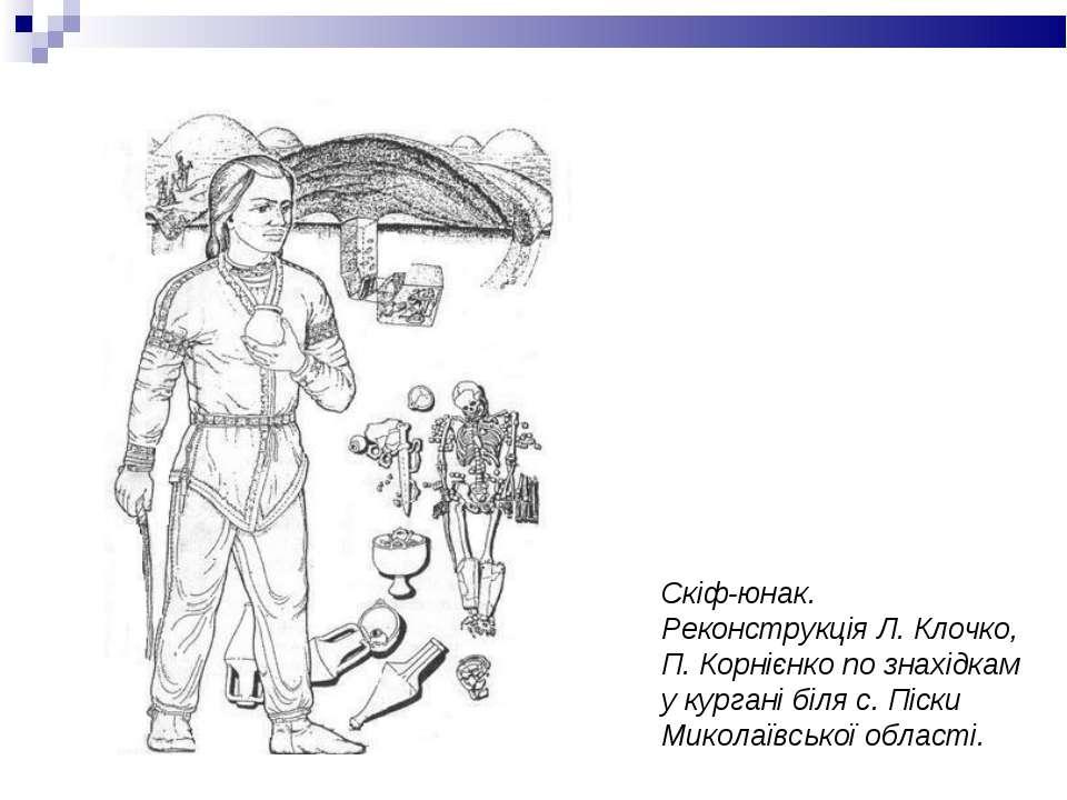 Скіф-юнак. Реконструкція Л. Клочко, П. Корнієнко по знахідкам у кургані біля ...