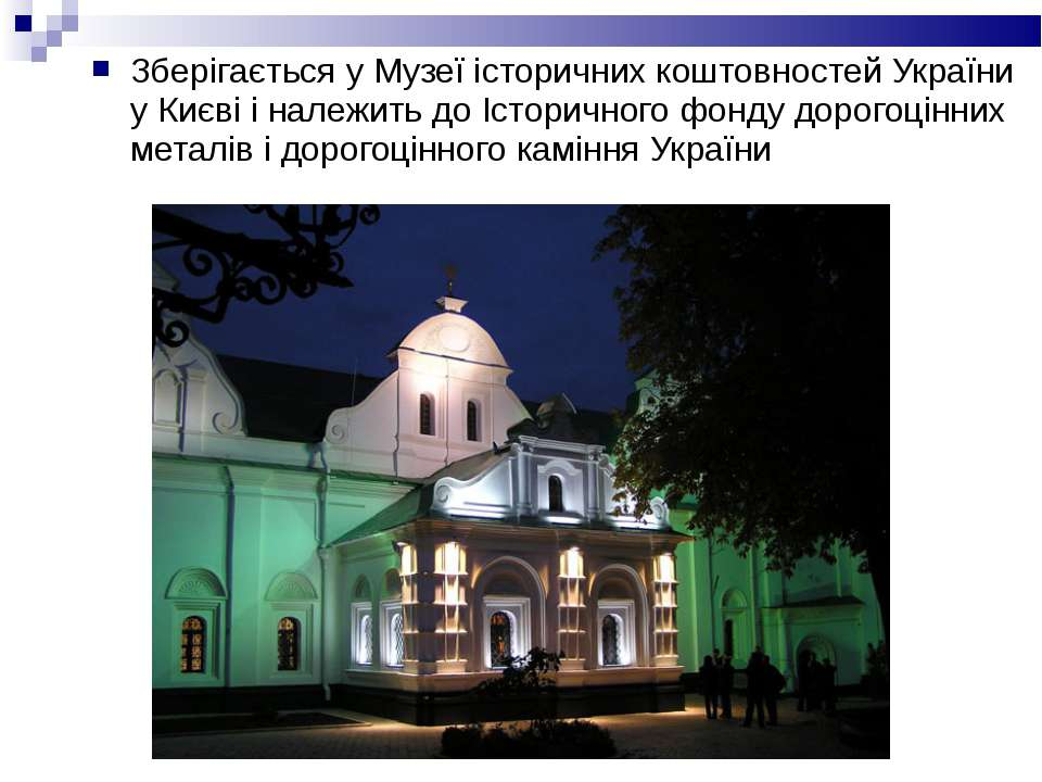 Зберігається у Музеї історичних коштовностей України у Києві і належить до Іс...