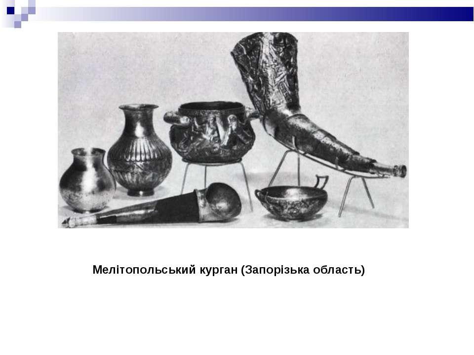 Мелітопольський курган (Запорізька область)