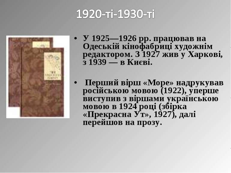 У 1925—1926 рр. працював на Одеській кінофабриці художнім редактором. З 1927 ...