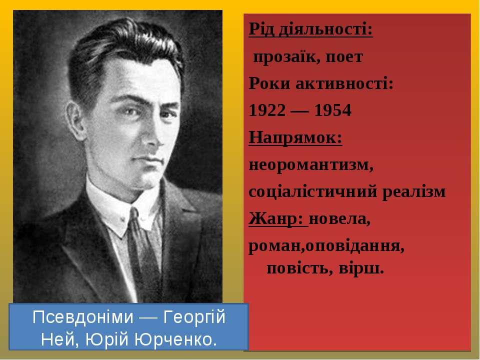 Рід діяльності: прозаїк, поет Роки активності: 1922— 1954 Напрямок: неороман...