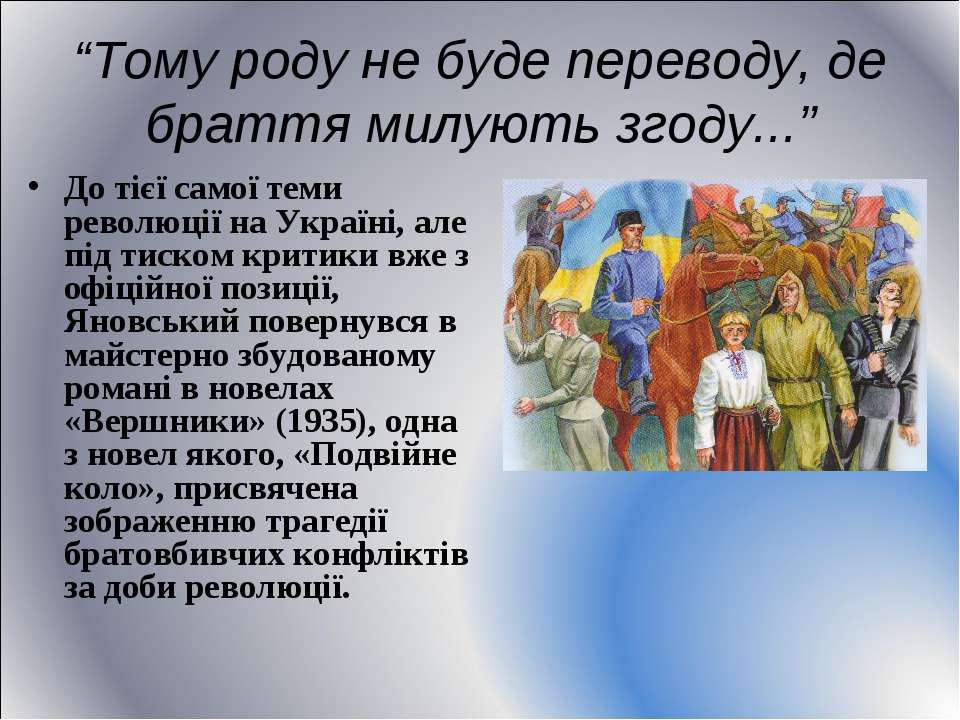 """""""Тому роду не буде переводу, де браття милують згоду..."""" До тієї самої теми р..."""