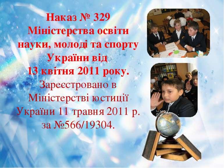 Наказ № 329 Міністерства освіти науки, молоді та спорту України від 13 квітня...