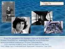 Річард Бах народився в Оук Паренню в 1936 році. Будучи сином Роланда і Рута(Ш...
