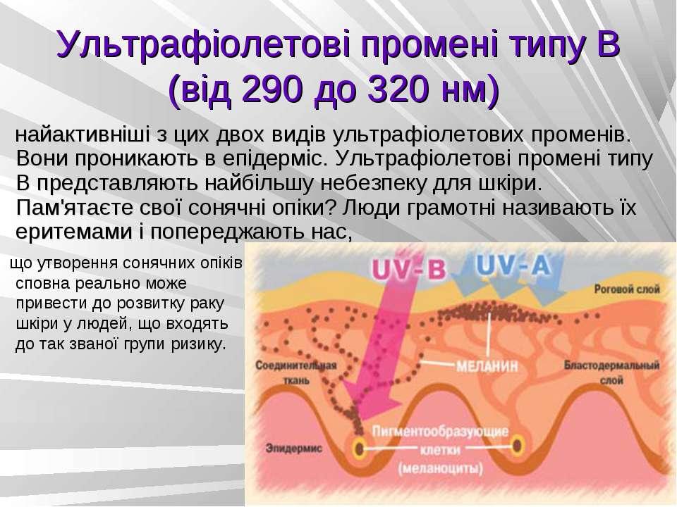 Ультрафіолетові промені типу В (від 290 до 320 нм) найактивніші з цих двох ви...