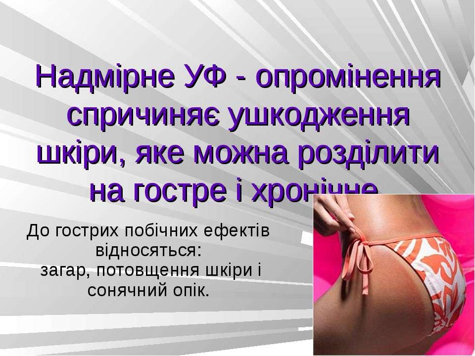 Надмірне УФ - опромінення спричиняє ушкодження шкіри, яке можна розділити на ...