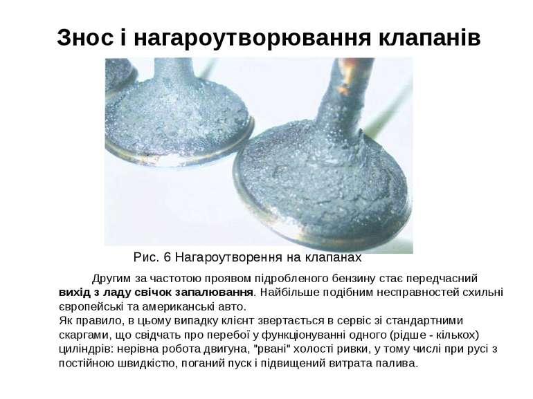 Знос і нагароутворювання клапанів Другим за частотою проявом підробленого бен...