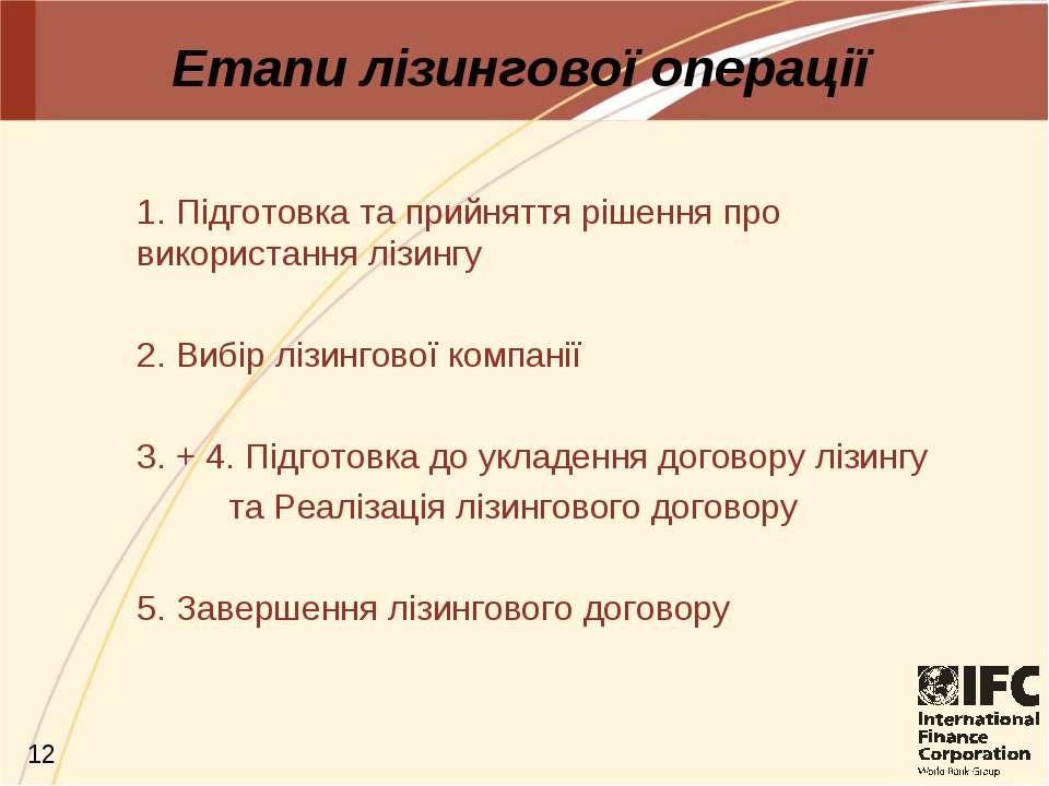 Етапи лізингової операції 1. Підготовка та прийняття рішення про використання...