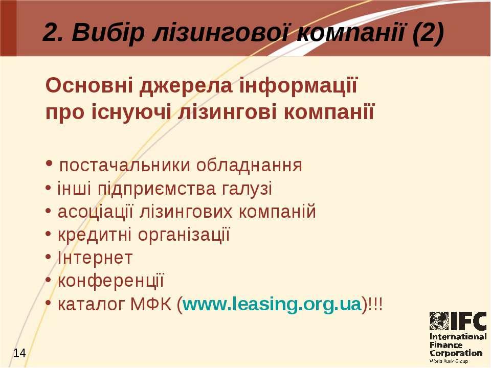 2. Вибір лізингової компанії (2) Основні джерела інформації про існуючі лізин...