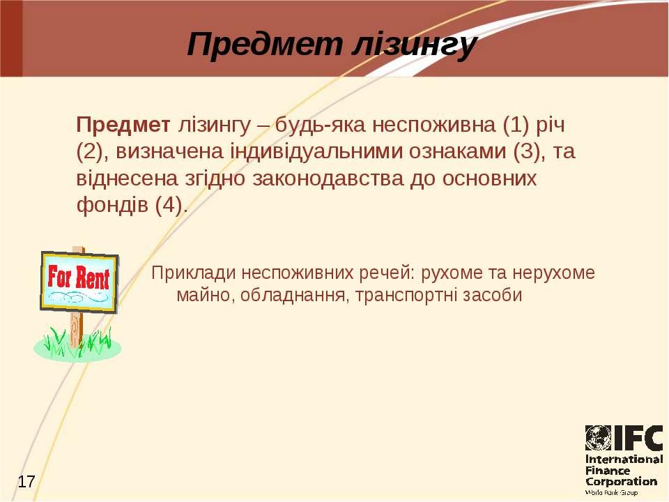Предмет лізингу Предмет лізингу – будь-яка неспоживна (1) річ (2), визначена ...