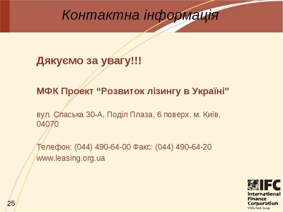 """Контактна інформація Дякуємо за увагу!!! МФК Проект """"Розвиток лізингу в Украї..."""