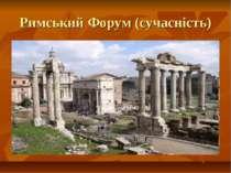 Римський Форум (сучасність)