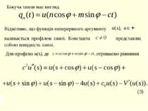 Біжуча хвиля має вигляд Для профілю u(s), де отримаємо рівняння Відмітимо, що...