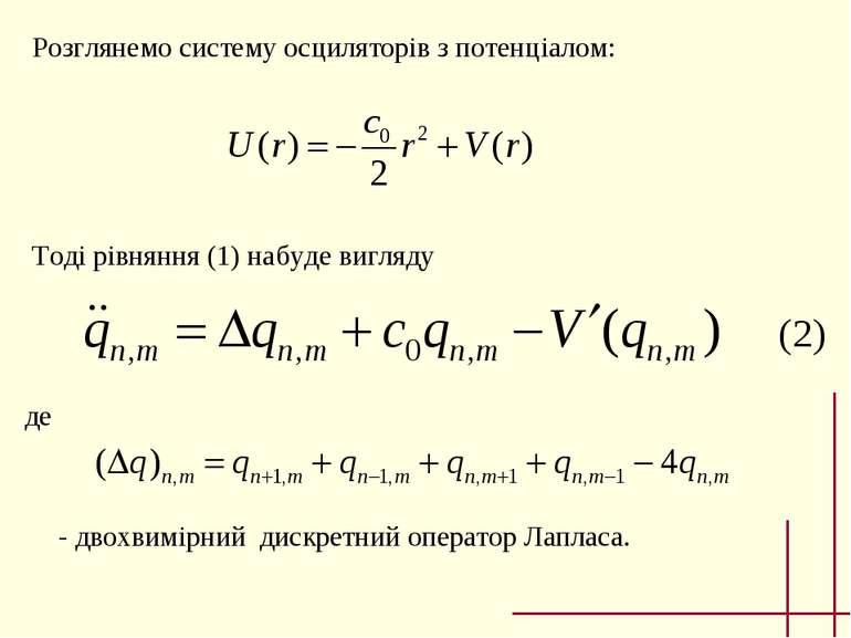 Розглянемо систему осциляторів з потенціалом: Тоді рівняння (1) набуде вигляд...