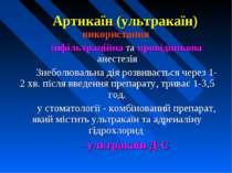 Артикаїн (ультракаїн) використання інфільтраційна та провідникова анестезія З...