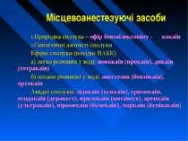 Місцевоанестезуючі засоби Природна сполука – ефір бензоїлекгоніну - кокаїн Си...