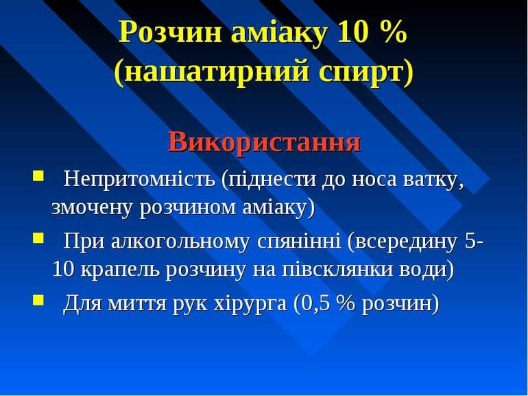 Розчин аміаку 10 % (нашатирний спирт) Використання Непритомність (піднести до...