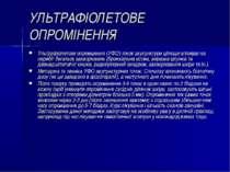 УЛЬТРАФІОЛЕТОВЕ ОПРОМІНЕННЯ Ультрафіолетове опромшення (УФО) точок акупунктур...