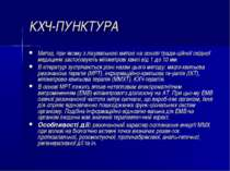 КХЧ-ПУНКТУРА Метод, при якому з лікувальною метою на основі тради ційної схід...