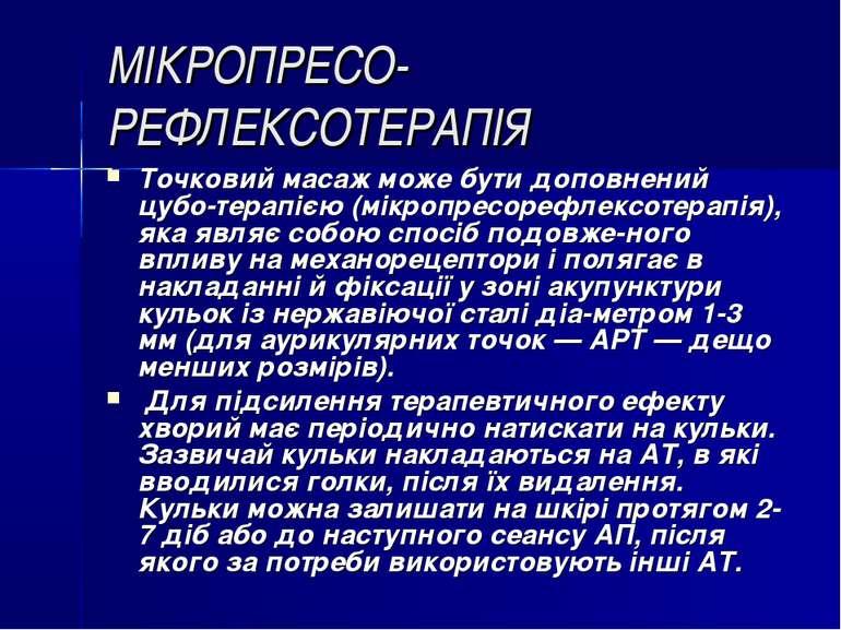 МІКРОПРЕСО- РЕФЛЕКСОТЕРАПІЯ Точковий масаж може бути доповнений цубо-терапією...