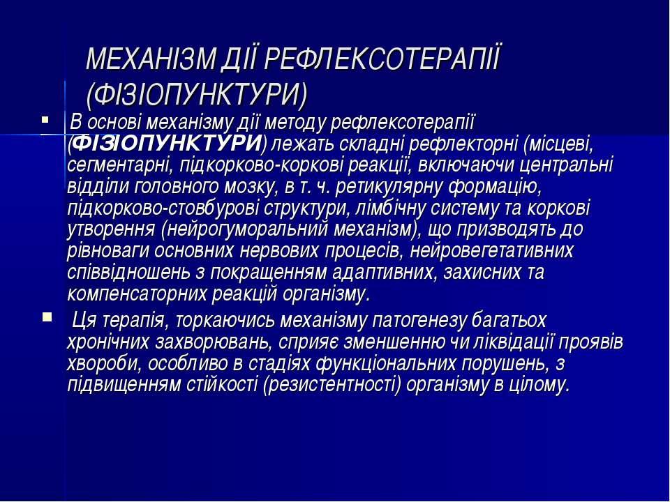 МЕХАНІЗМ ДІЇ РЕФЛЕКСОТЕРАПІЇ (ФІЗІОПУНКТУРИ) В основі механізму дії методу ре...